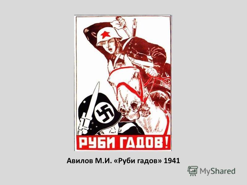 Авилов М.И. «Руби гадов» 1941