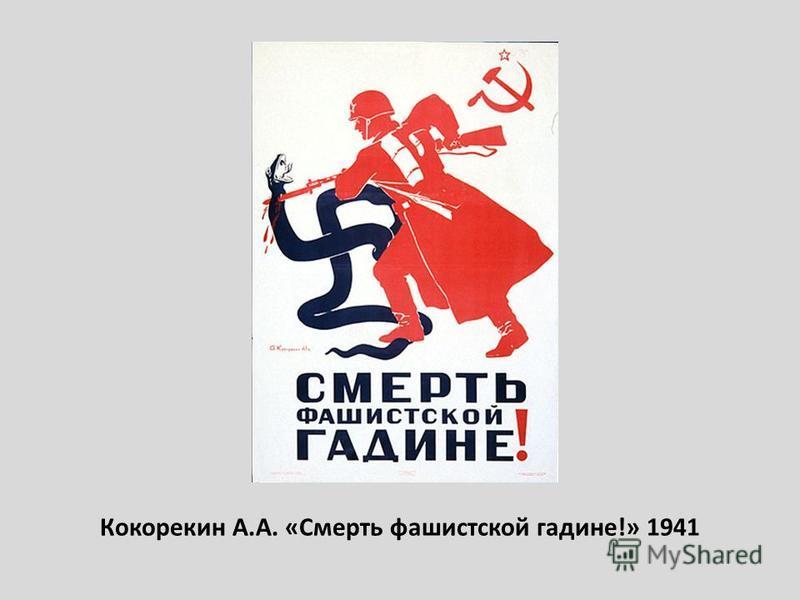 Кокорекин А.А. «Смерть фашистской гадине!» 1941