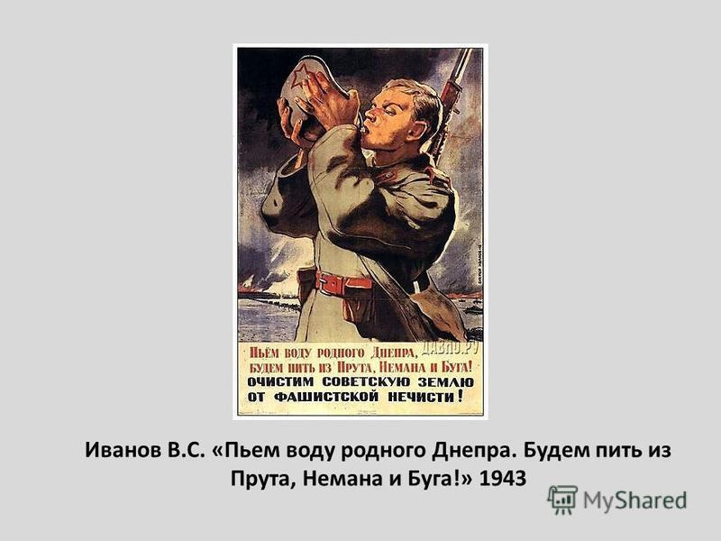 Иванов B.C. «Пьем воду родного Днепра. Будем пить из Прута, Немана и Буга!» 1943