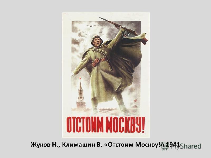 Жуков Н., Климашин В. «Отстоим Москву!» 1941