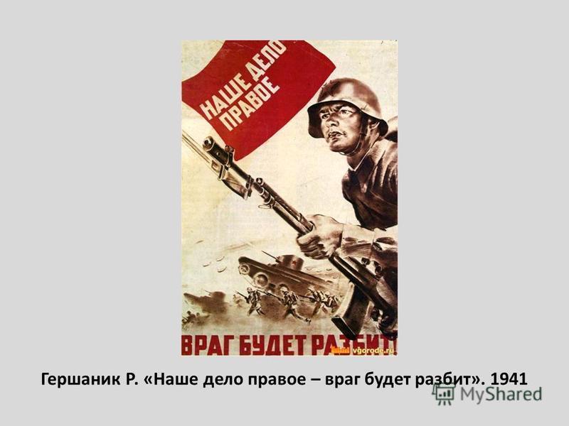 Гершаник Р. «Наше дело правое – враг будет разбит». 1941