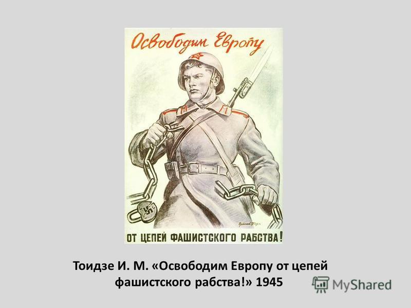 Тоидзе И. М. «Освободим Европу от цепей фашистского рабства!» 1945