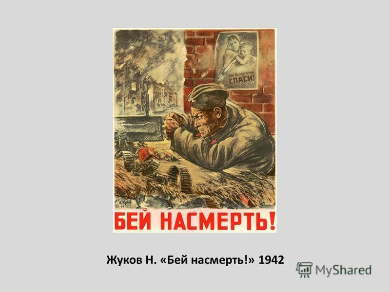 Жуков Н. «Бей насмерть!» 1942