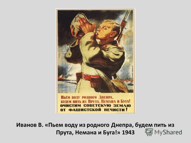 Иванов В. «Пьем воду из родного Днепра, будем пить из Прута, Немана и Буга!» 1943