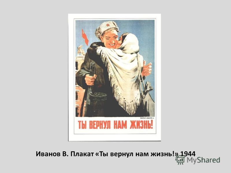 Иванов В. Плакат «Ты вернул нам жизнь!» 1944