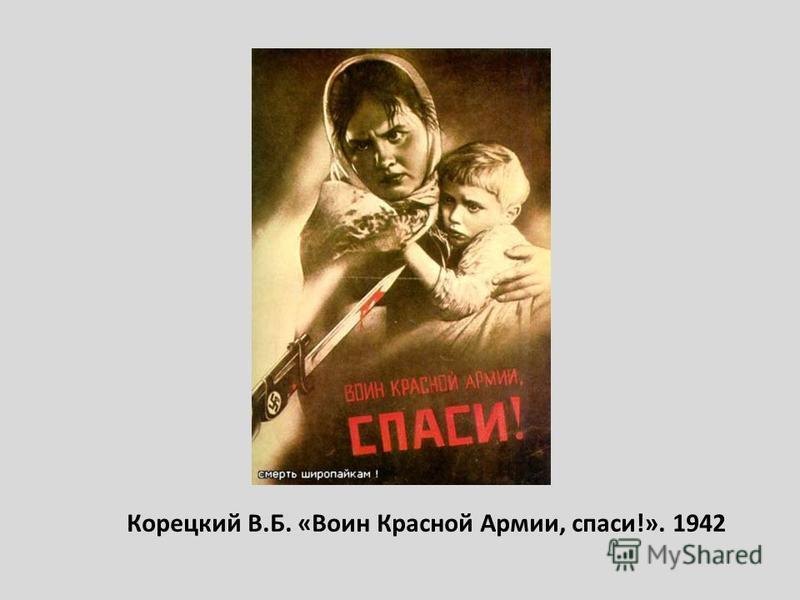 Корецкий В.Б. «Воин Красной Армии, спаси!». 1942