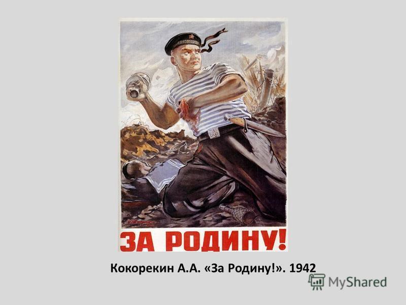 Кокорекин А.А. «За Родину!». 1942