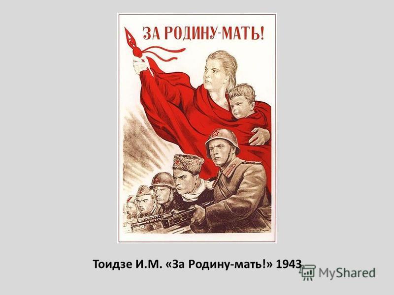 Тоидзе И.М. «За Родину-мать!» 1943