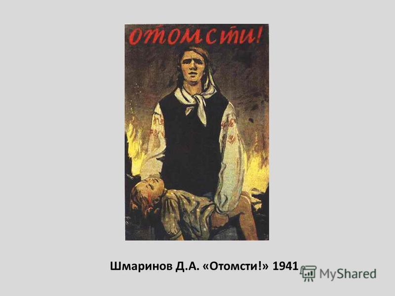 Шмаринов Д.А. «Отомсти!» 1941