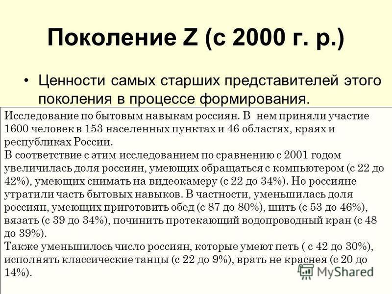 Поколение Z (c 2000 г. р.) Ценности самых старших представителей этого поколения в процессе формирования. Исследование по бытовым навыкам россиян. В нем приняли участие 1600 человек в 153 населенных пунктах и 46 областях, краях и республиках России.