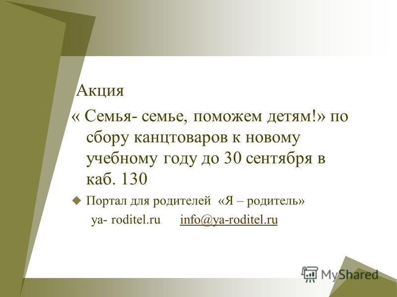Акция « Семья- семье, поможем детям!» по сбору канцтоваров к новому учебному году до 30 сентября в каб. 130 Портал для родителей «Я – родитель» ya- roditel.ru info@ya-roditel.ruinfo@ya-roditel.ru