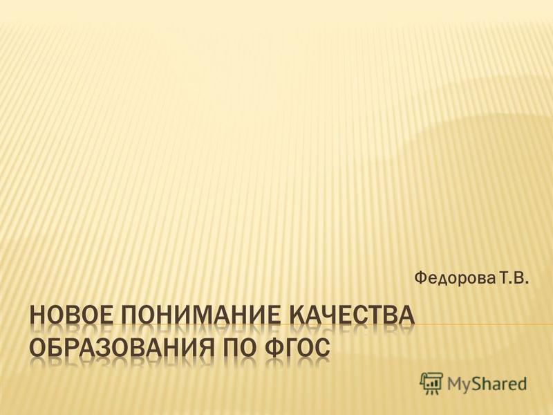 Федорова Т.В.