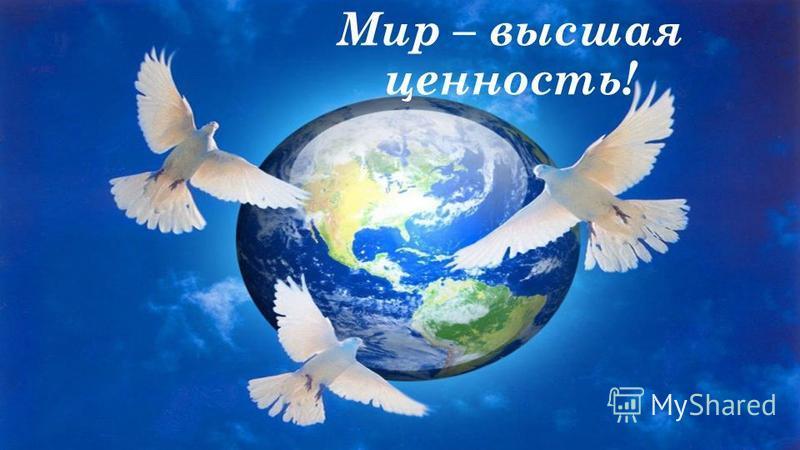 Мир – высшая ценность!