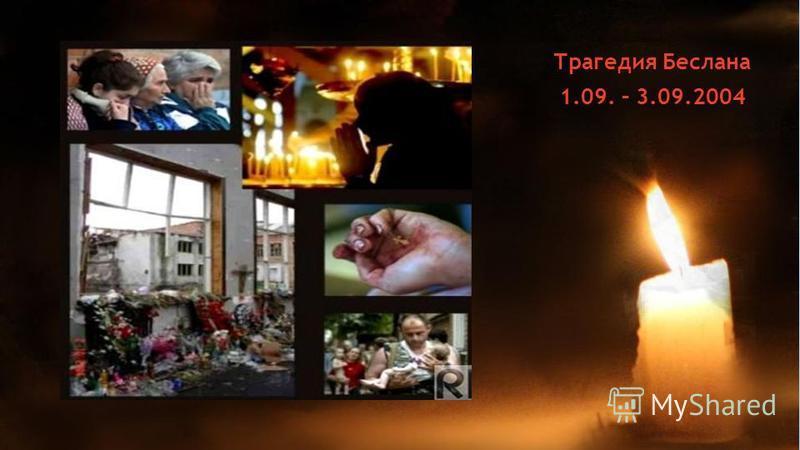 Трагедия Беслана 1.09. – 3.09.2004