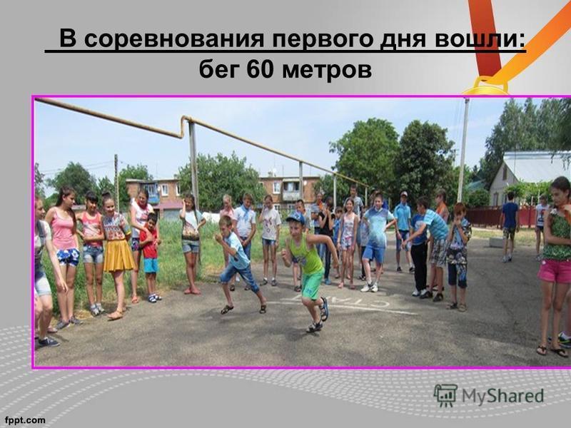 В соревнования первого дня вошли: бег 60 метров