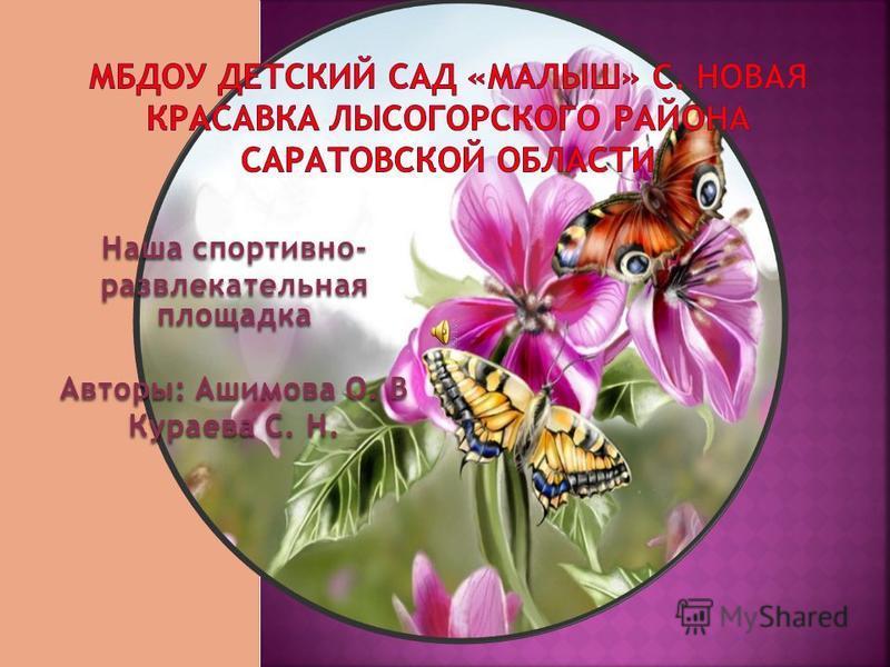 Наша спортивно- развлекательная площадка Авторы: Ашимова О. В Кураева С. Н.