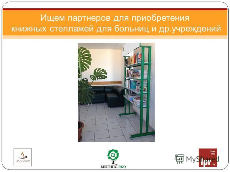 Ищем партнеров для приобретения книжных стеллажей для больниц и др.учреждений