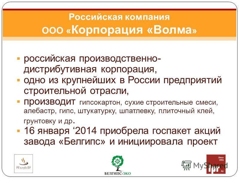 российская производственно- дистрибутивная корпорация, одно из крупнейших в России предприятий строительной отрасли, производит гипсокартон, сухие строительные смеси, алебастр, гипс, штукатурку, шпатлевку, плиточный клей, грунтовку и др. 16 января 20