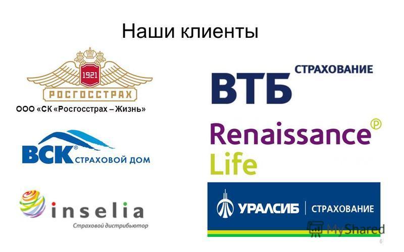 Наши клиенты 6 ООО «СК «Росгосстрах – Жизнь»
