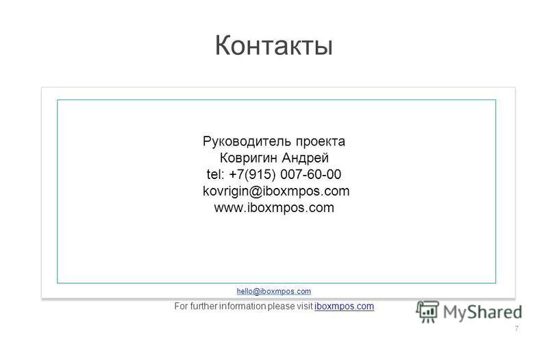 hello@iboxmpos.com 7 Контакты For further information please visit iboxmpos.comiboxmpos.com Руководитель проекта Ковригин Андрей tel: +7(915) 007-60-00 kovrigin@iboxmpos.com www.iboxmpos.com