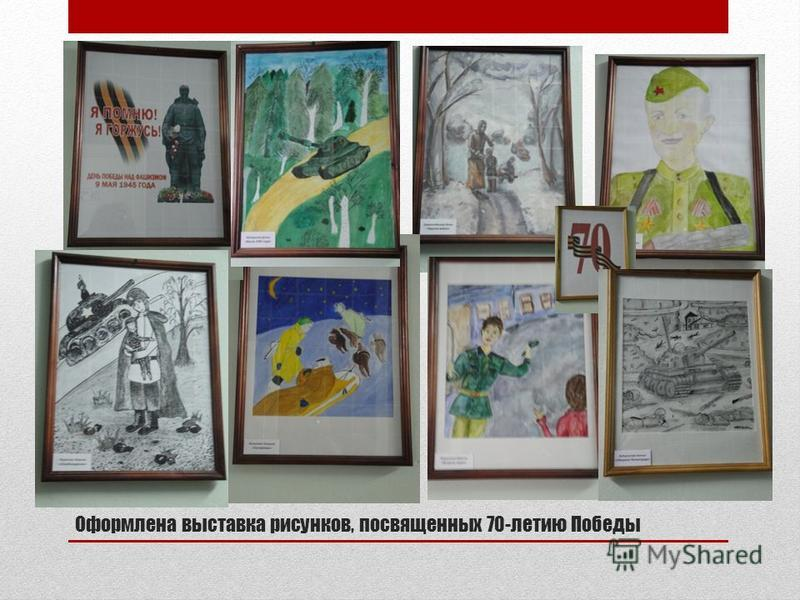 Оформлена выставка рисунков, посвященных 70-летию Победы