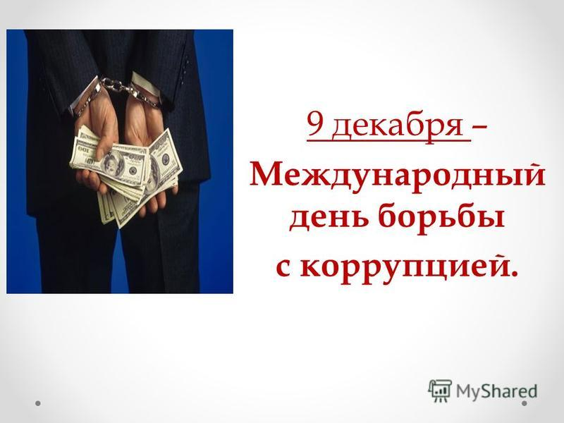 9 декабря – Международный день борьбы с коррупцией.