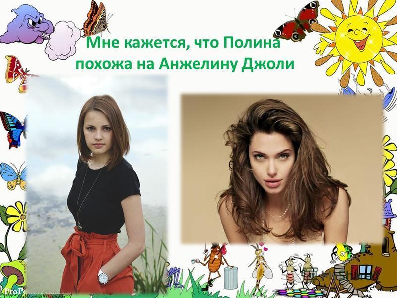 ProPowerPoint.Ru Мне кажется, что Полина похожа на Анжелину Джоли