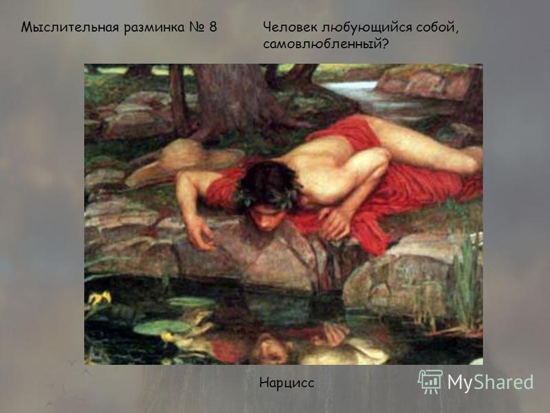 Человек любующийся собой, самовлюбленный? Мыслительная разминка 8 Нарцисс