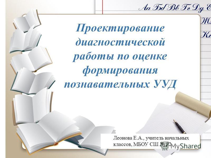 Леонова Е.А., учитель начальных классов, МБОУ СШ 82