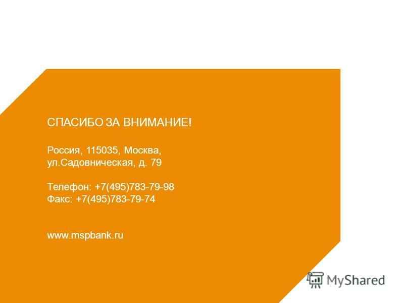 Россия, 115035, Москва, ул.Садовническая, д. 79 Телефон: +7(495)783-79-98 Факс: +7(495)783-79-74 www.mspbank.ru СПАСИБО ЗА ВНИМАНИЕ! 27.09.201514