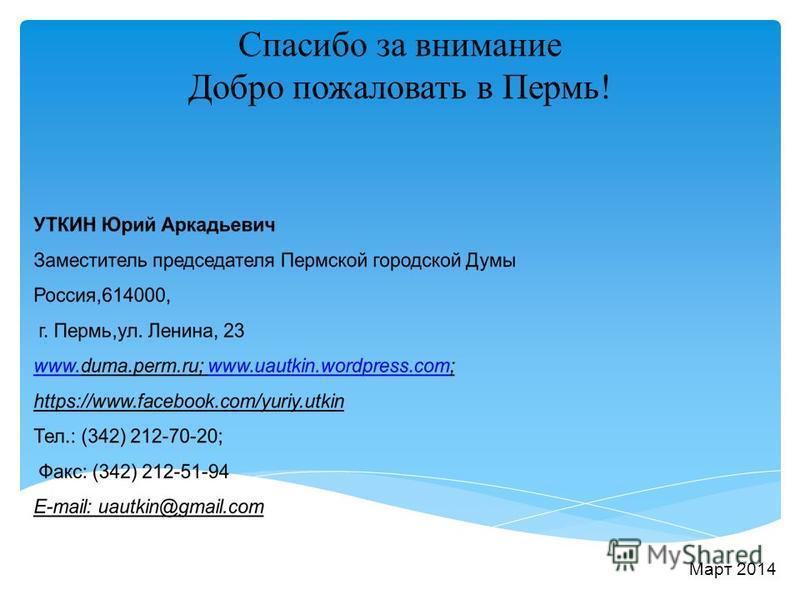 Спасибо за внимание Добро пожаловать в Пермь! Март 2014