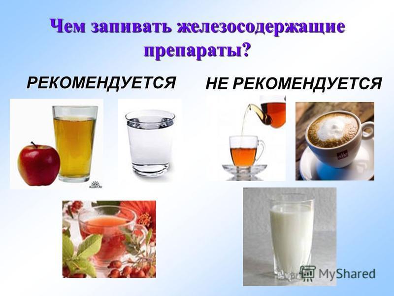 Чем запивать железосодержащие препараты? РЕКОМЕНДУЕТСЯ НЕ РЕКОМЕНДУЕТСЯ НЕ РЕКОМЕНДУЕТСЯ