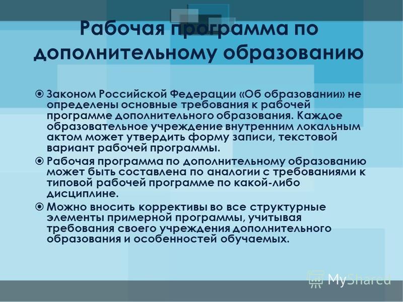 Рабочая программа по дополнительному образованию Законом Российской Федерации «Об образовании» не определены основные требования к рабочей программе дополнительного образования. Каждое образовательное учреждение внутренним локальным актом может утвер