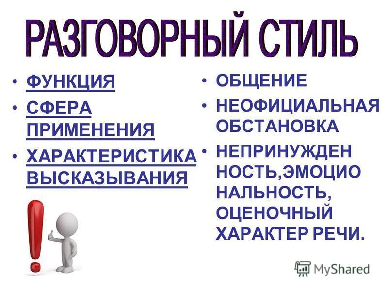 ФУНКЦИЯ СФЕРА ПРИМЕНЕНИЯ ХАРАКТЕРИСТИКА ВЫСКАЗЫВАНИЯ ОБЩЕНИЕ НЕОФИЦИАЛЬНАЯ ОБСТАНОВКА НЕПРИНУЖДЕН НОСТЬ,ЭМОЦИО НАЛЬНОСТЬ, ОЦЕНОЧНЫЙ ХАРАКТЕР РЕЧИ.
