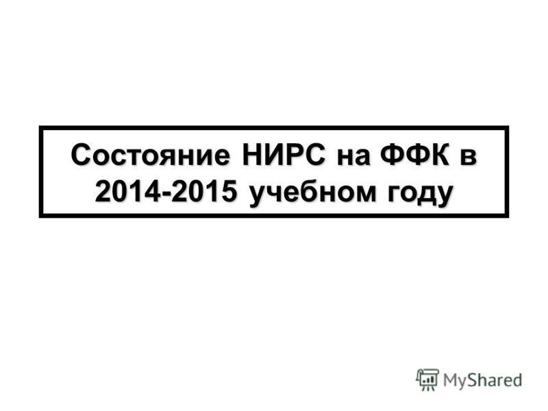 Состояние НИРС на ФФК в 2014-2015 учебном году
