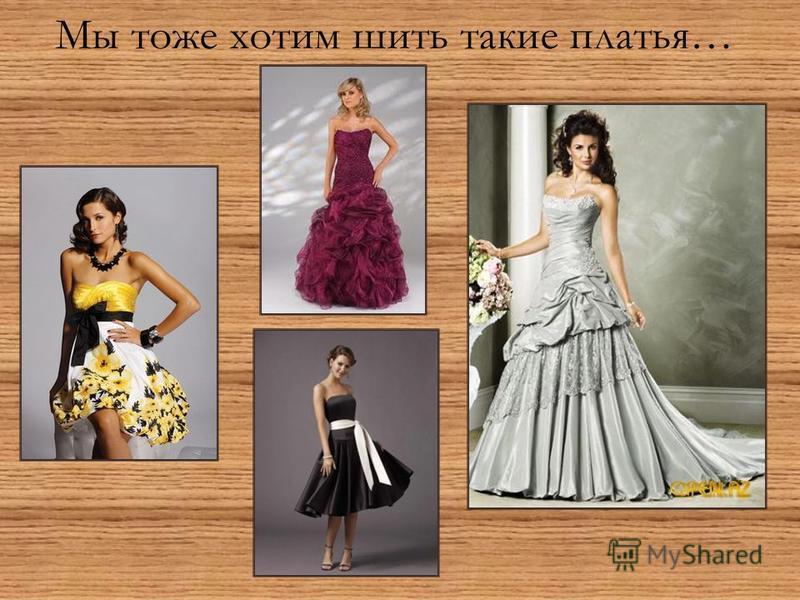 Мы тоже хотим шить такие платья…