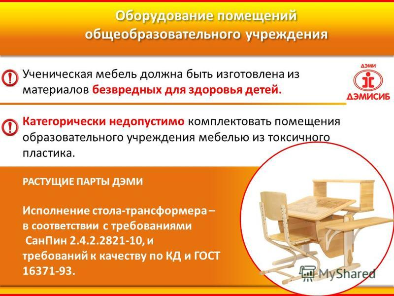 Исполнение стола-трансформера – в соответствии с требованиями Сан Пин 2.4.2.2821-10, и требований к качеству по КД и ГОСТ 16371-93. Ученическая мебель должна быть изготовлена из материалов безвредных для здоровья детей. Категорически недопустимо комп