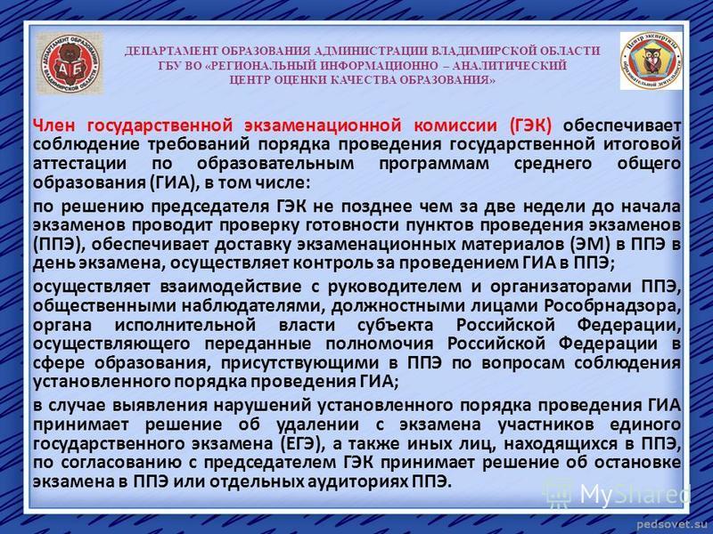 ДЕПАРТАМЕНТ ОБРАЗОВАНИЯ АДМИНИСТРАЦИИ ВЛАДИМИРСКОЙ ОБЛАСТИ ГБУ ВО «РЕГИОНАЛЬНЫЙ ИНФОРМАЦИОННО – АНАЛИТИЧЕСКИЙ ЦЕНТР ОЦЕНКИ КАЧЕСТВА ОБРАЗОВАНИЯ» Член государственной экзаменационной комиссии (ГЭК) обеспечивает соблюдение требований порядка проведения