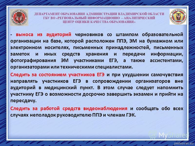 ДЕПАРТАМЕНТ ОБРАЗОВАНИЯ АДМИНИСТРАЦИИ ВЛАДИМИРСКОЙ ОБЛАСТИ ГБУ ВО «РЕГИОНАЛЬНЫЙ ИНФОРМАЦИОННО – АНАЛИТИЧЕСКИЙ ЦЕНТР ОЦЕНКИ КАЧЕСТВА ОБРАЗОВАНИЯ» - выноса из аудиторий черновиков со штампом образовательной организации на базе, которой расположен ППЭ,