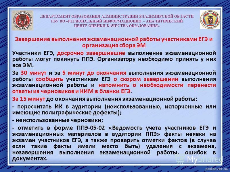 ДЕПАРТАМЕНТ ОБРАЗОВАНИЯ АДМИНИСТРАЦИИ ВЛАДИМИРСКОЙ ОБЛАСТИ ГБУ ВО «РЕГИОНАЛЬНЫЙ ИНФОРМАЦИОННО – АНАЛИТИЧЕСКИЙ ЦЕНТР ОЦЕНКИ КАЧЕСТВА ОБРАЗОВАНИЯ» Завершение выполнения экзаменационной работы участниками ЕГЭ и организация сбора ЭМ Участники ЕГЭ, досроч