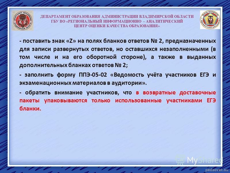 ДЕПАРТАМЕНТ ОБРАЗОВАНИЯ АДМИНИСТРАЦИИ ВЛАДИМИРСКОЙ ОБЛАСТИ ГБУ ВО «РЕГИОНАЛЬНЫЙ ИНФОРМАЦИОННО – АНАЛИТИЧЕСКИЙ ЦЕНТР ОЦЕНКИ КАЧЕСТВА ОБРАЗОВАНИЯ» - поставить знак «Z» на полях бланков ответов 2, предназначенных для записи развернутых ответов, но остав
