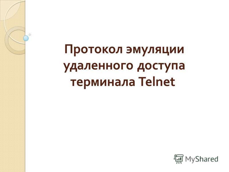 Протокол эмуляции удаленного доступа терминала Telnet