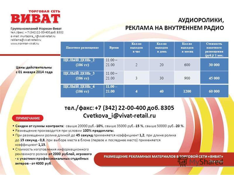 Цены действительны с 01 января 2014 года тел./факс: +7 (342) 22-00-400 доб. 8305 Cvetkova_i@vivat-retail.ru Скидки от суммы контракта: свыше 20000 руб.-10%, свыше 35000 руб.-15 %, свыше 50000 руб.-20 %. Размещение производится при условии 100% предоп