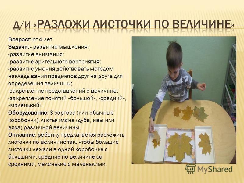 Возраст: от 4 лет Задачи: - развитие мышления; -развитие внимания; -развитие зрительного восприятия; -развитие умения действовать методом накладывания предметов друг на друга для определения величины; -закрепление представлений о величине; -закреплен