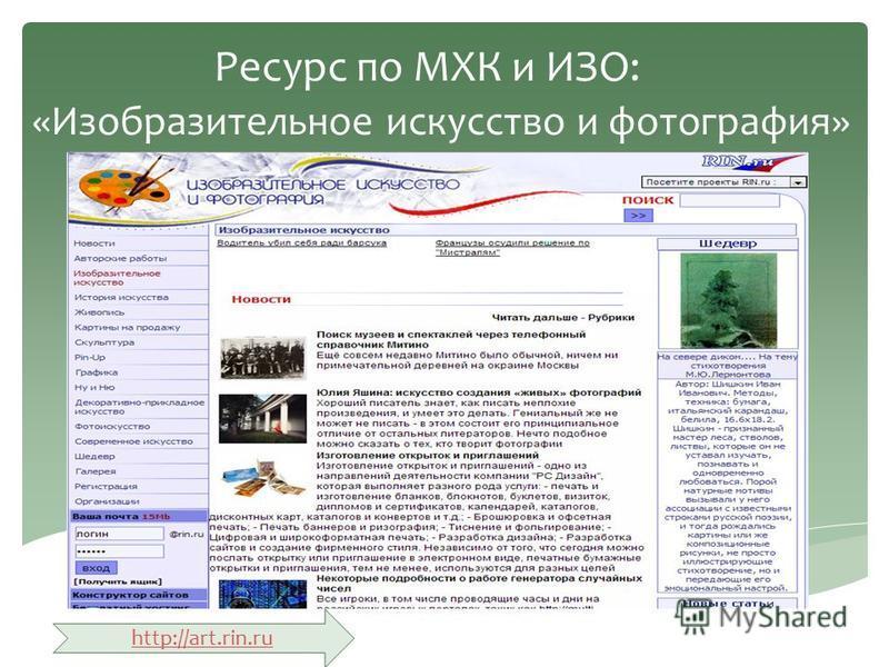 Ресурс по МХК и ИЗО: «Изобразительное искусство и фотография» http://art.rin.ru