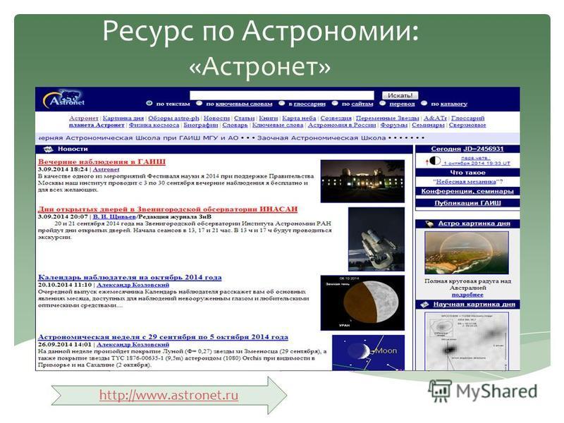 Ресурс по Астрономии: «Астронет» http://www.astronet.ru
