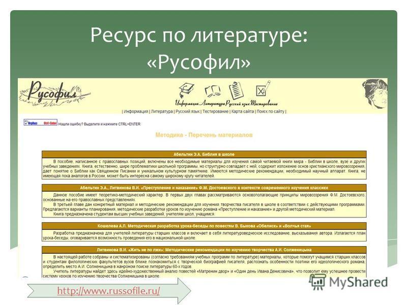 Ресурс по литературе: «Русофил» http://www.russofile.ru/
