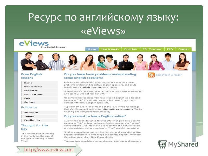 Ресурс по английскому языку: «eViews» http://www.eviews.net
