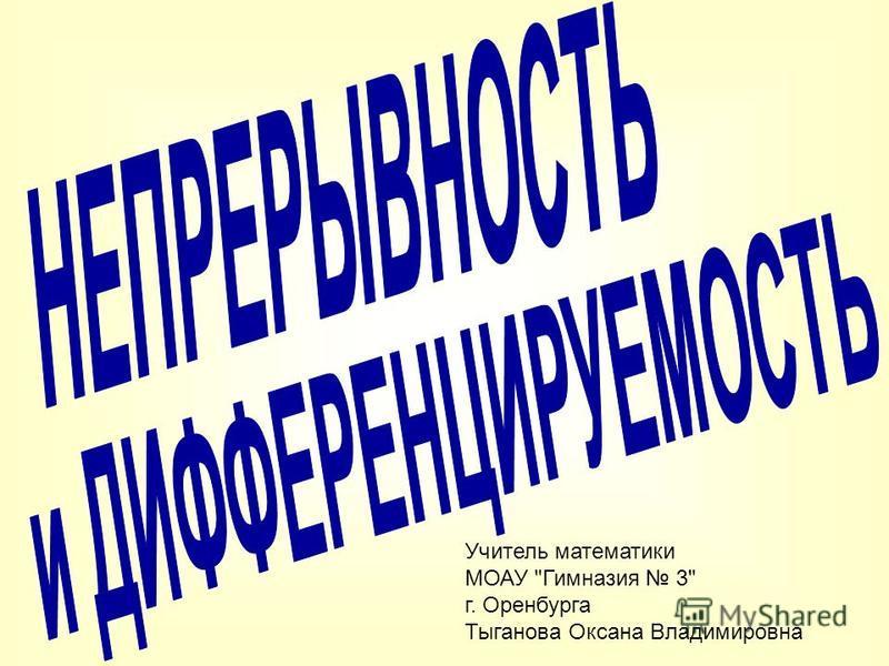Учитель математики МОАУ Гимназия 3 г. Оренбурга Тыганова Оксана Владимировна