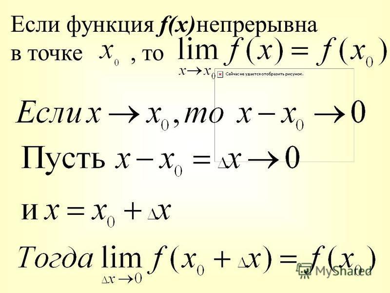 Если функция f(x)непрерывна в точке, то